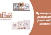 Мультирамка — развернутый фотоальбом на стене